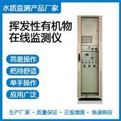 CY-VOCs-05挥发性有机物VOCs在线监测仪