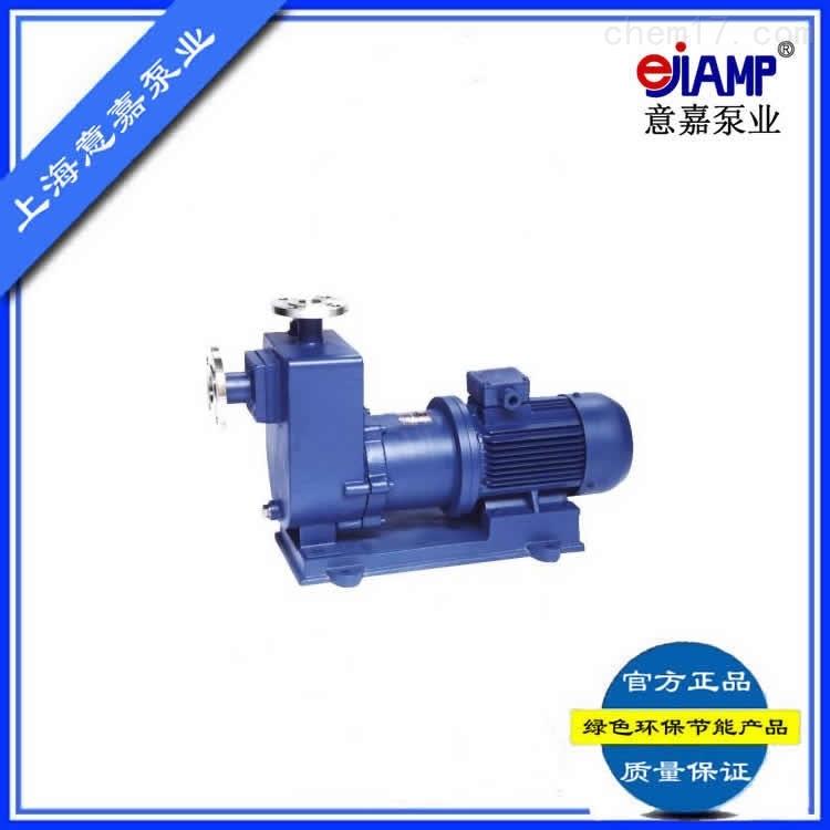 自吸式不锈钢磁力泵
