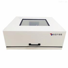 DB-1拓普除湿干燥箱(沥青检测仪用)