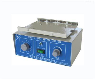 MM-2微量振荡器(出口)