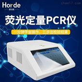 HED-PCR非洲猪瘟快速检测仪