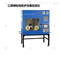 ZR-1002型口罩颗粒物防护效果检测试仪器生产厂家