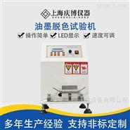 JIS5701标准 油墨印刷品脱色试验机