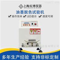 QB-8606JIS5701标准 油墨印刷品脱色试验机
