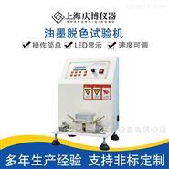 高品质现货 油墨脱色耐磨程度试验机