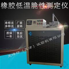 橡膠低溫脆性測定儀-多試樣法