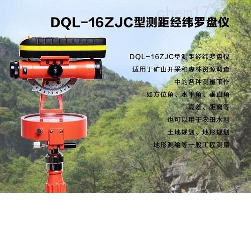 16倍激光测距经纬罗盘仪