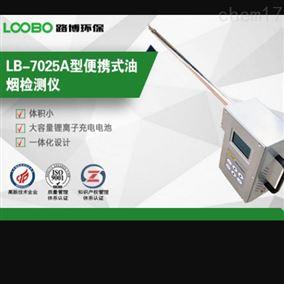 优质现便携式油烟检测仪
