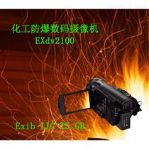 防爆摄像机EXdv2100