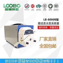 LB8BLB-8000B水质采样器