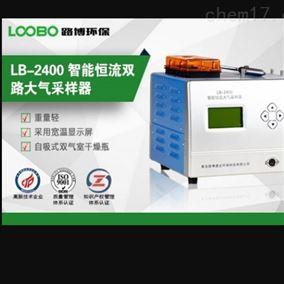 优质现货智能加热恒流大气采样器