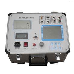 特价供应高压开关机械特性测试仪