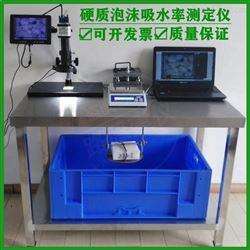 硬质泡沫吸水率测定仪使用说明