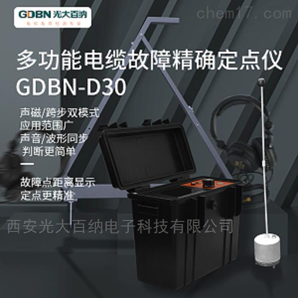 西安电缆故障定点仪生产厂家