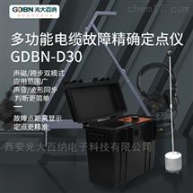 GDBN-D30西安电缆故障定点仪生产厂家