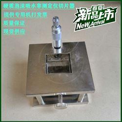 硬质泡沫吸水率测定仪切片器使用说明