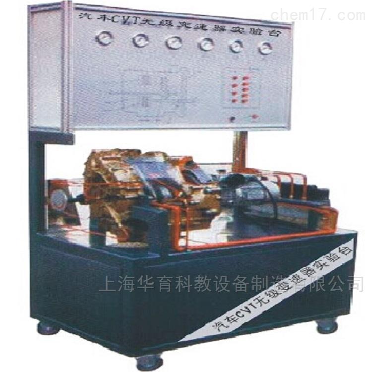 汽车无极变速器(CVT)实验台