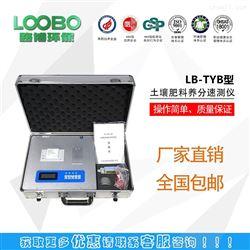 LBTLB-TYB土壤肥料养分速测仪