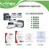 EOCR-NSL-SEDAR/0.5-25A综合保护装置
