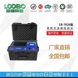 LB-7026型油烟检测仪