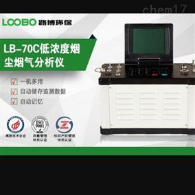 优质现货自动烟尘烟气测试仪