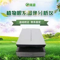 FT-GX10根系分析系统