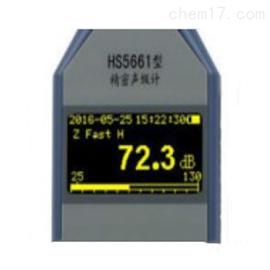 嘉兴恒升HS56611级精密脉冲声级计