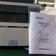 天津多管涡旋混合振荡器