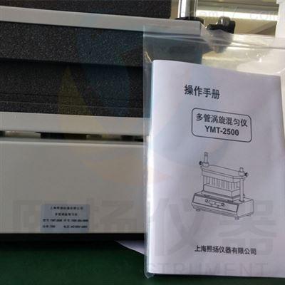 YMT-2500天津多管涡旋混合振荡器