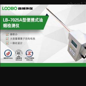 青岛现货优质便携式油烟检测仪