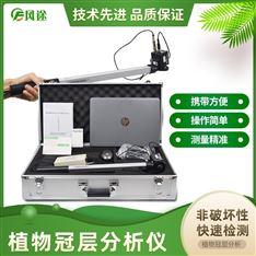 植物冠层数字图像分析仪