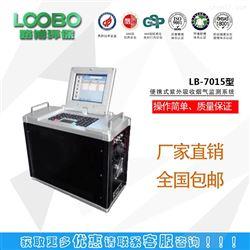 LB-7015便携式紫外吸收烟气监测系统