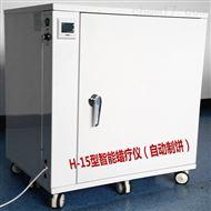 H-15型智能蜡疗机(自动制饼)