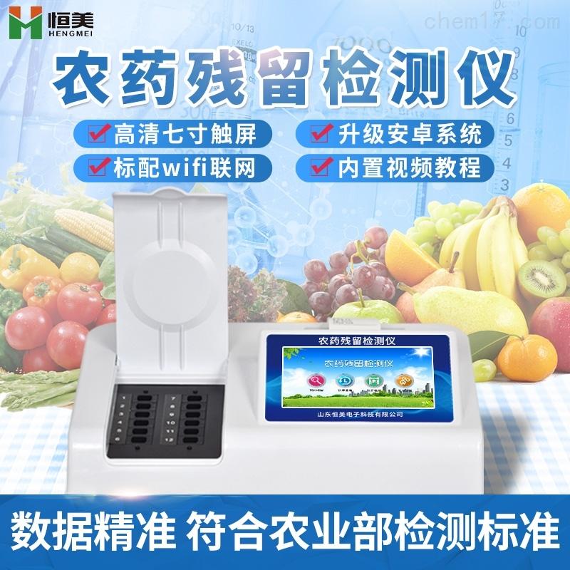蔬菜含农药检测仪
