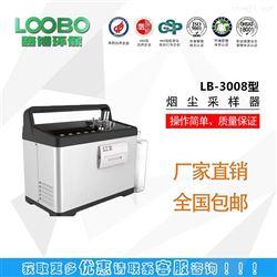 testo3008LB-3008型烟尘采样器
