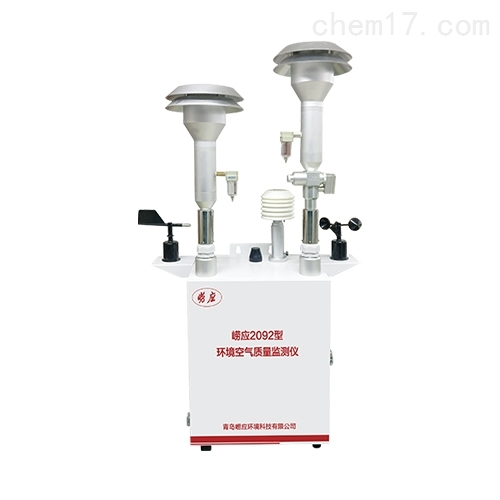 环境空气质量监测仪(双路)