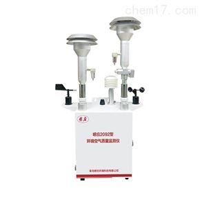 崂应2092型环境空气质量监测仪(双路)