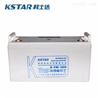 12V100AH科士达ups蓄电池6-FM-100