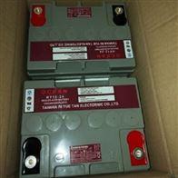HY12-24日月潭蓄电池HY系列全新