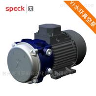 SPECK液环真空泵VI-2