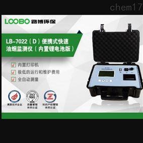 LB-7022D现货优质货源油烟检测仪 内置锂电池版