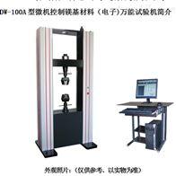 WDW-100A型鎂基材料電子萬能試驗機