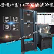 LBTCMT微機控製電子萬能試驗機