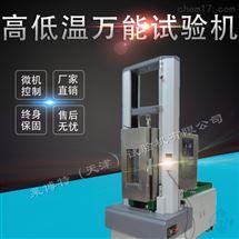 CMT-5105型高低溫電子萬能試驗機拉伸壓縮力學性能測試