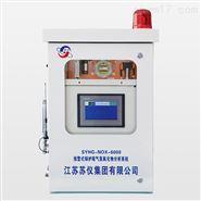 报警式锅炉尾气氮氧化物监测分析系统