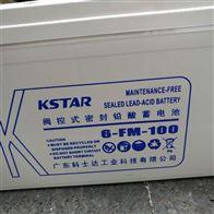 12V70AH科士达蓄电池6-FM-70