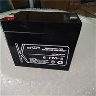 12V5AH科士达ups蓄电池6-FM-5