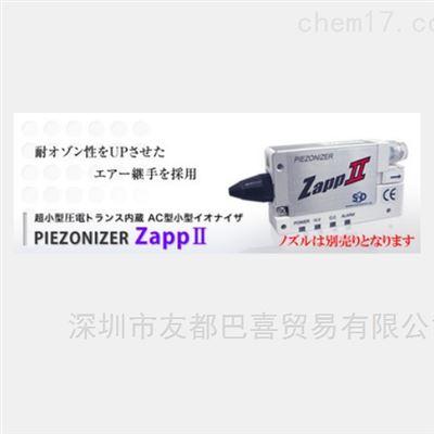 代理日本SSD西西蒂专业静电消除器ZAPPⅡ-L