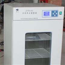 JDTB-260L低温土壤样品保存箱