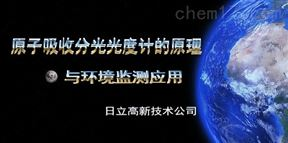 日立高新原子吸收分光光度计的原理与环境监测应用